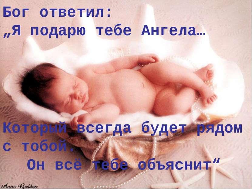 """Бог ответил: """"Я подарю тебе Ангела… Который всегда будет рядом с тобой. Он вс..."""