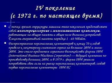IV поколение (с 1972 г. по настоящее время) C точки зрения структуры машины э...