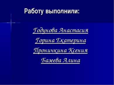 Работу выполнили: Годунова Анастасия Горина Екатерина Проничкина Ксения Базее...