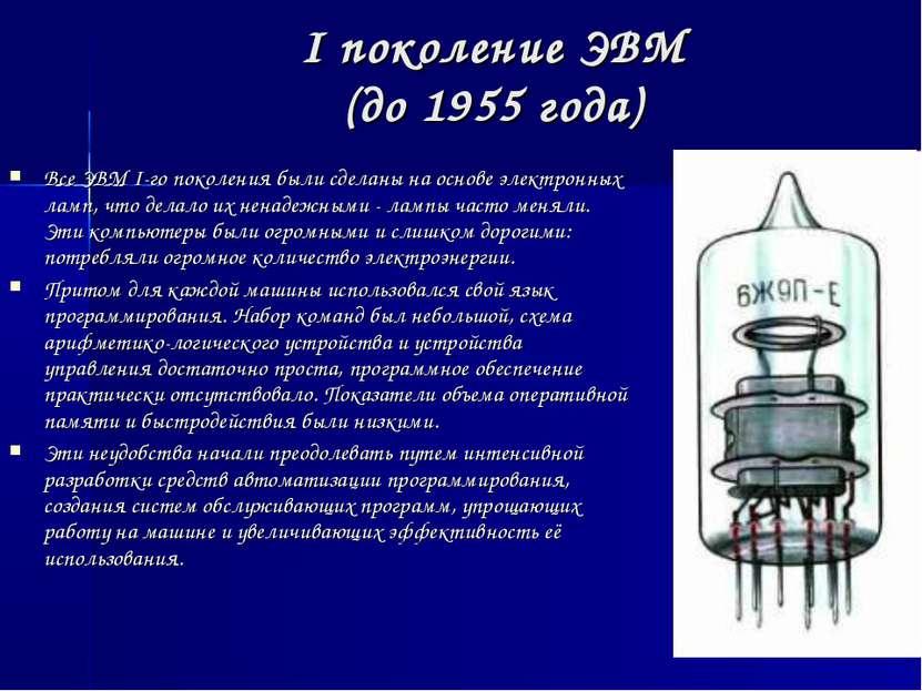 I поколение ЭВМ (до 1955 года) Все ЭВМ I-го поколения были сделаны на основе ...