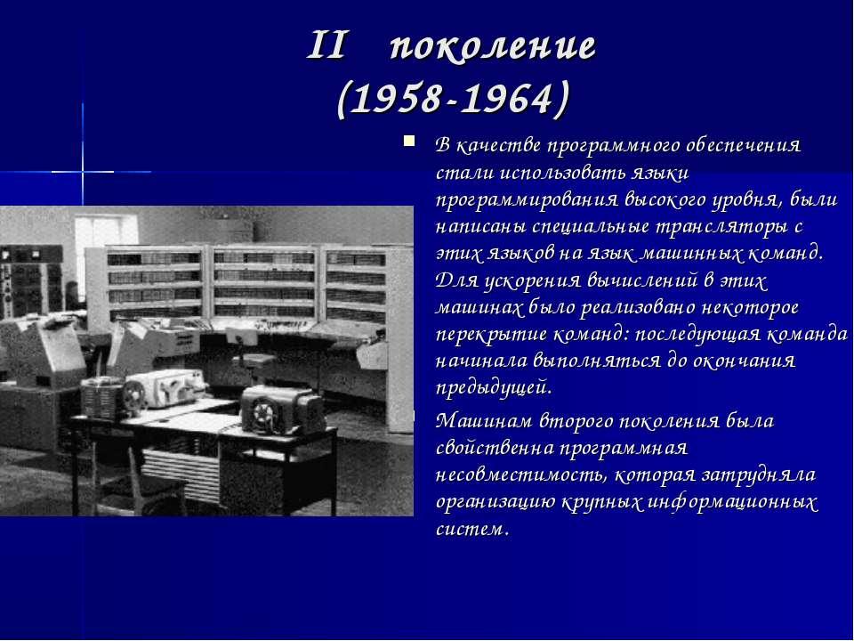 II поколение (1958-1964) В качестве программного обеспечения стали использо...