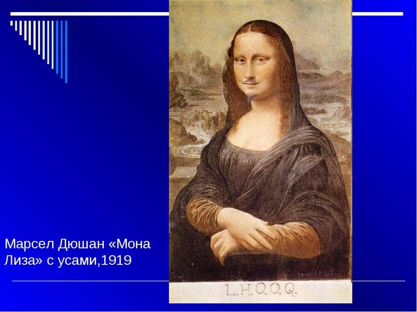 Марсел Дюшан «Мона Лиза» с усами,1919