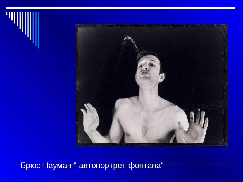 "Брюс Науман "" автопортрет фонтана"""