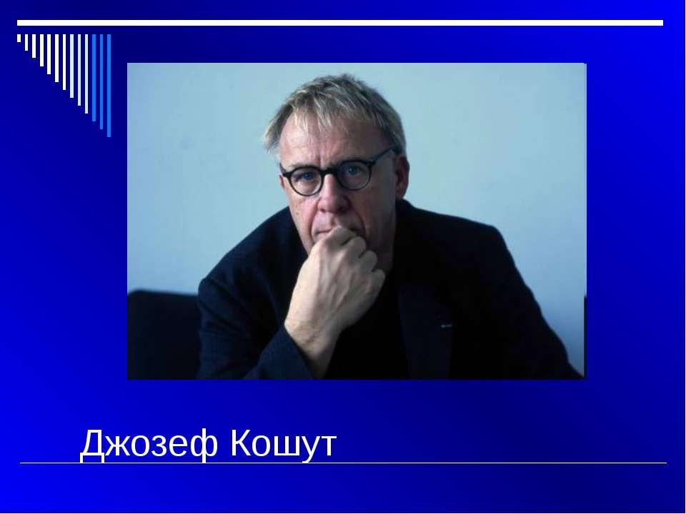 Джозеф Кошут
