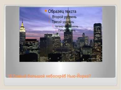 12.Самый большой небоскрёб Нью-Йорка?