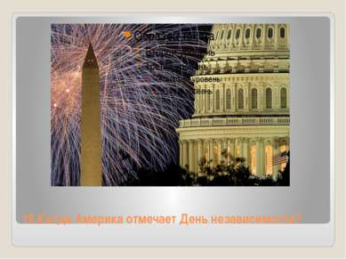 19.Когда Америка отмечает День независимости?