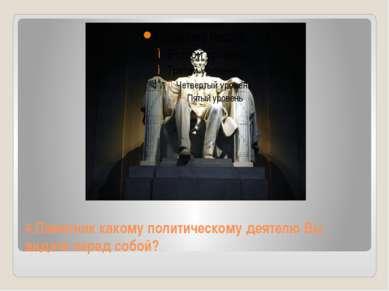 4.Памятник какому политическому деятелю Вы видите перед собой?