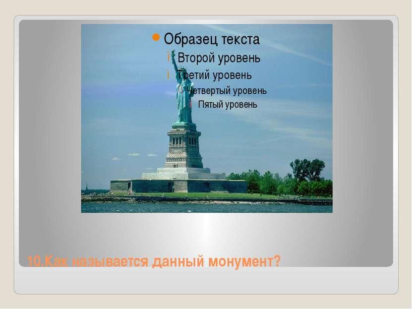 10.Как называется данный монумент?