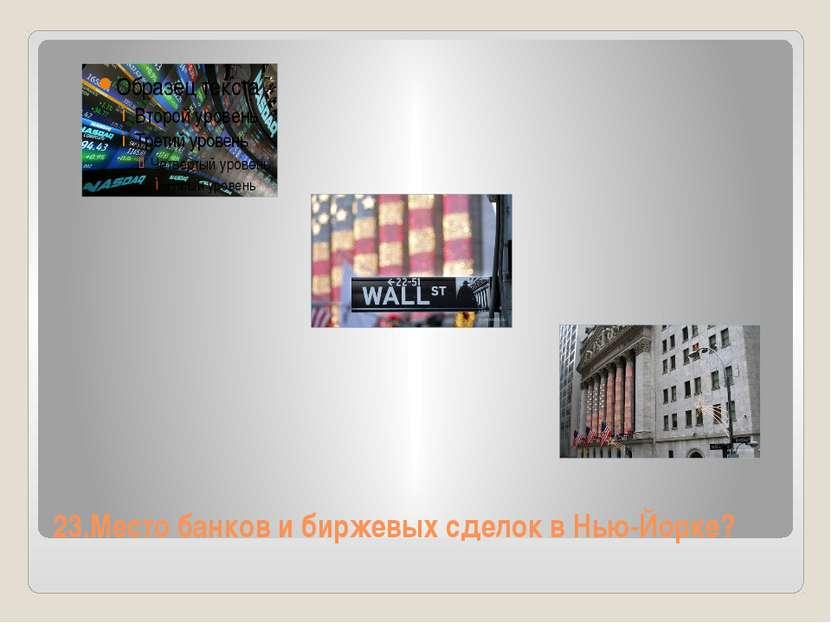 23.Место банков и биржевых сделок в Нью-Йорке?