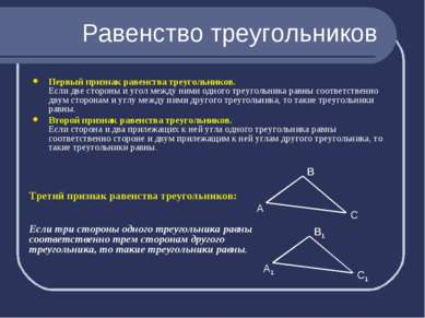 Равенство треугольников Первый признак равенства треугольников. Если две стор...