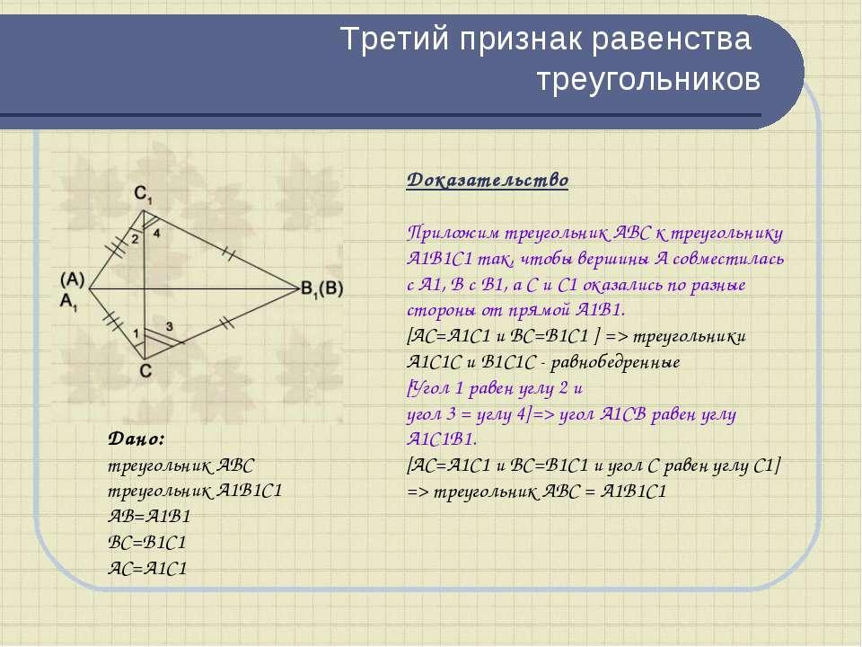 Третий признак равенства треугольников Дано: треугольник ABC треугольник A1B1...