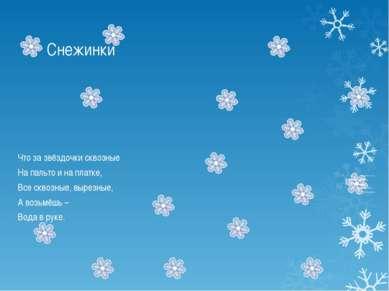 Снежинки Что за звёздочки сквозные На пальто и на платке, Все сквозные, вырез...