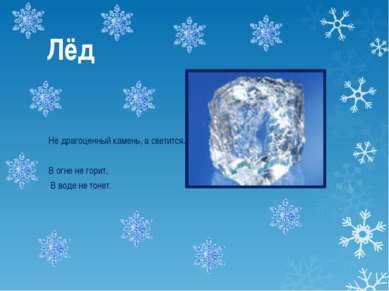 Лёд Не драгоценный камень, а светится. В огне не горит, В воде не тонет.