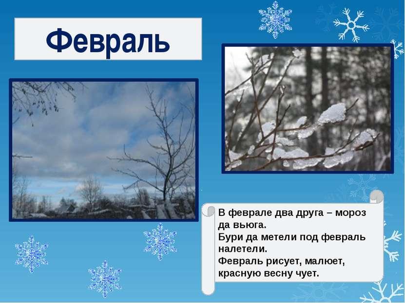В феврале два друга – мороз да вьюга. Бури да метели под февраль налетели. Фе...