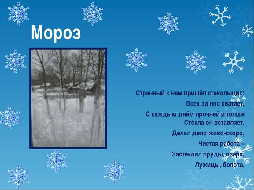 Мороз Узор на стекле Странный к нам пришёл стекольщик: Всех за нос хватает, С...