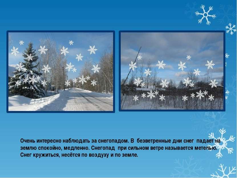 Очень интересно наблюдать за снегопадом. В безветренные дни снег падает на зе...