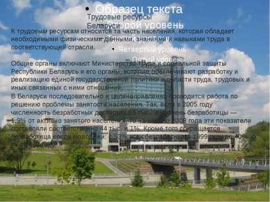 Трудовые ресурсы Беларуси К трудовым ресурсам относится та часть населения, к...