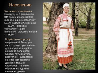 Население Численность населения Беларуси — 9 миллионов 849 тысяч человек (200...