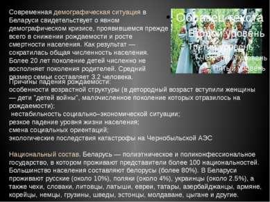 Современная демографическая ситуация в Беларуси свидетельствует о явном демог...