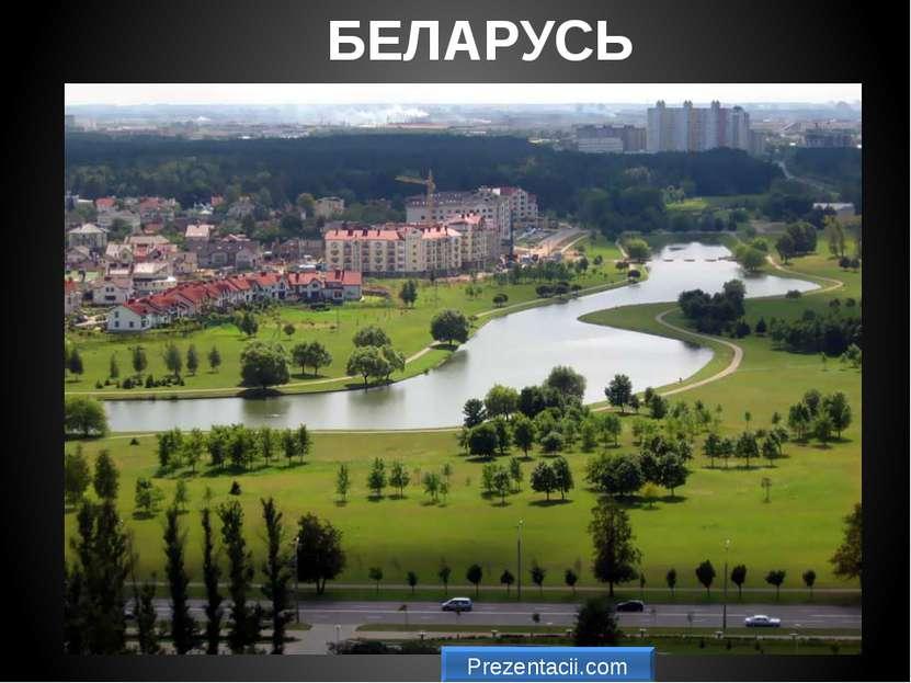 БЕЛАРУСЬ Prezentacii.com