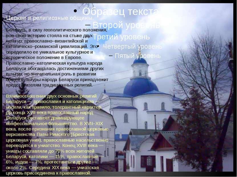 Беларусь, в силу геополитического положения, всю свою историю стояла на стыке...