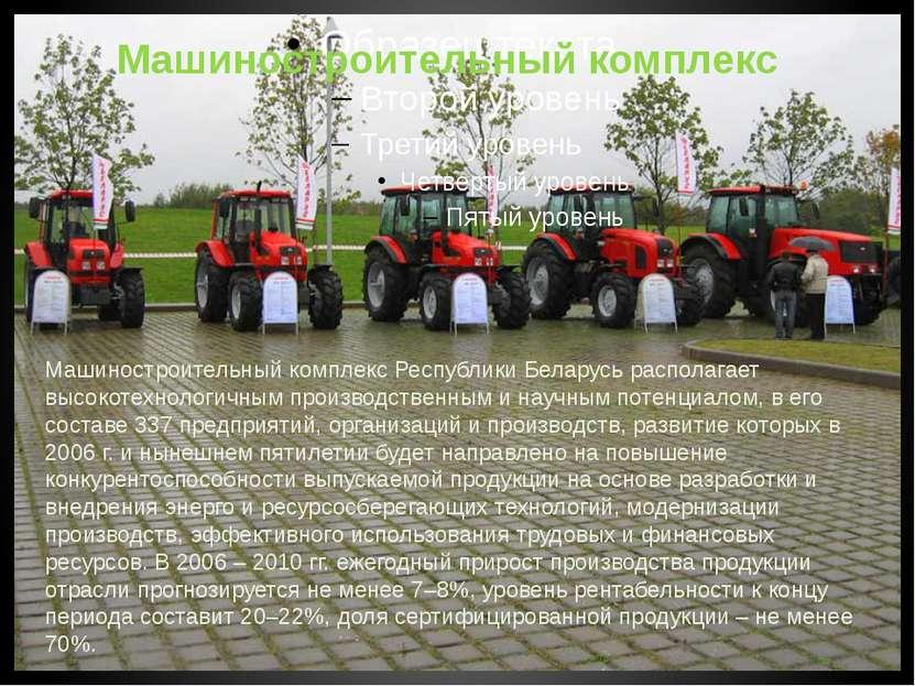 Машиностроительный комплекс Машиностроительный комплекс Республики Беларусь р...