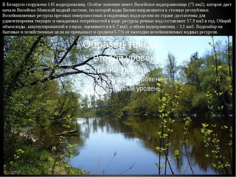 В Беларуси сооружено 145 водохранилищ. Особое значение имеет Вилейское водохр...