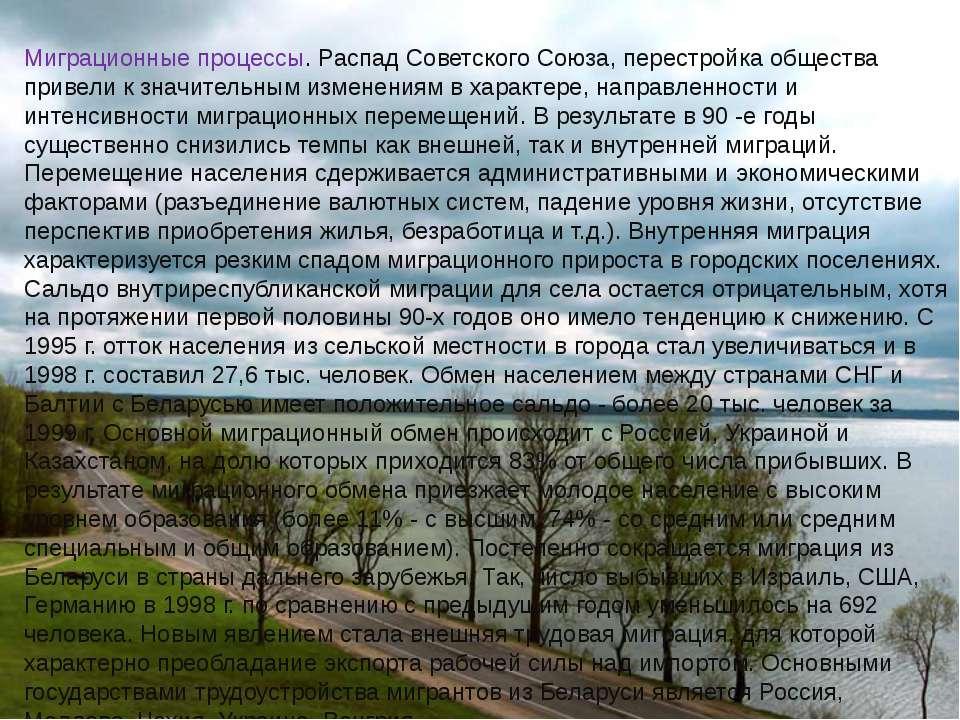 Миграционные процессы. Распад Советского Союза, перестройка общества привели ...