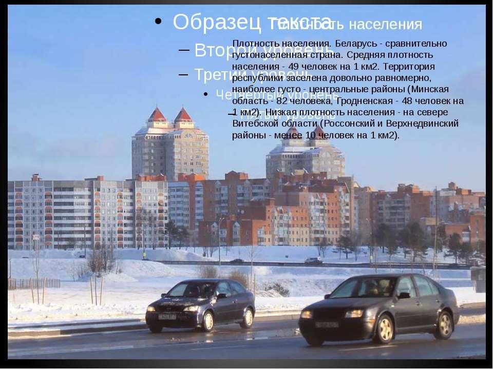 Плотность населения Плотность населения. Беларусь - сравнительно густонаселен...