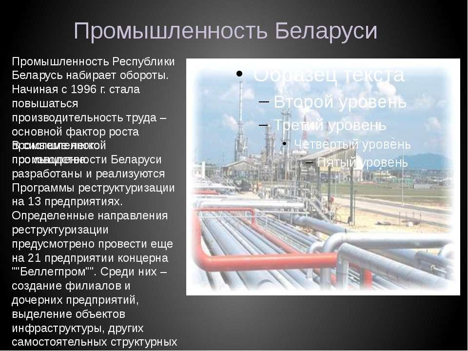 Промышленность Беларуси Промышленность Республики Беларусь набирает обороты. ...