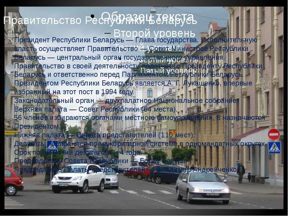 Правительство Республики Беларусь Президент Республики Беларусь — Глава госуд...