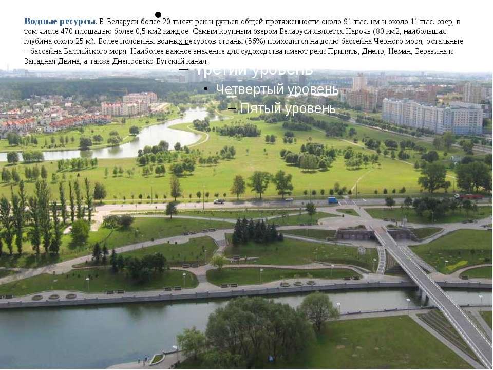 Водные ресурсы. В Беларуси более 20 тысяч рек и ручьев общей протяженности ок...