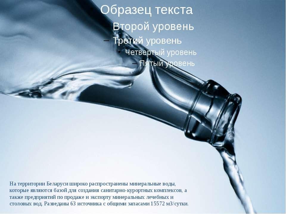 На территории Беларуси широко распространены минеральные воды, которые являют...