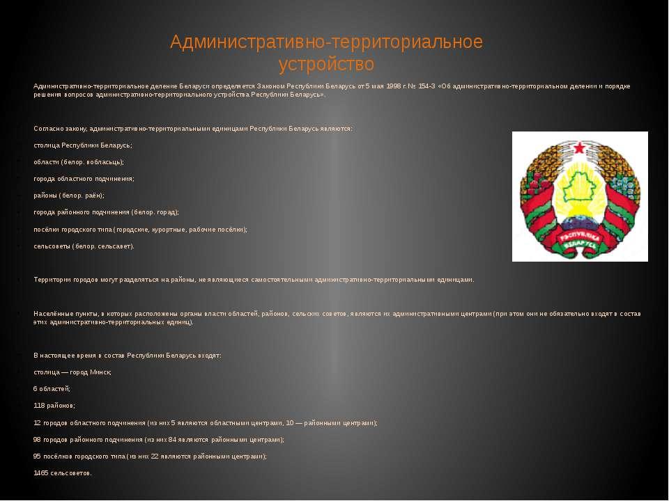 Административно-территориальное устройство Административно-территориальное де...