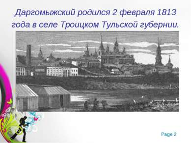Даргомыжский родился 2 февраля 1813 года в селе Троицком Тульской губернии. F...