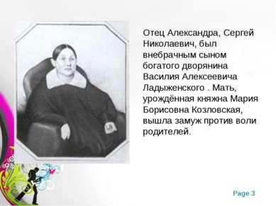 Отец Александра, Сергей Николаевич, был внебрачным сыном богатого дворянина В...