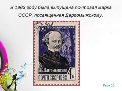 В 1963 году была выпущена почтовая марка СССР, посвященная Даргомыжскому. Fre...