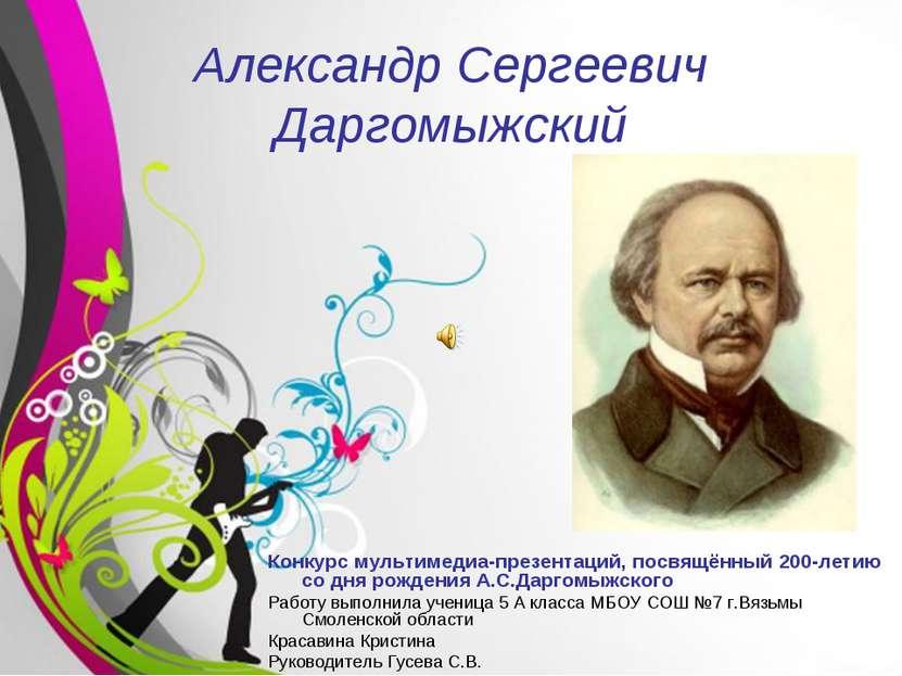 Александр Сергеевич Даргомыжский Конкурс мультимедиа-презентаций, посвящённый...