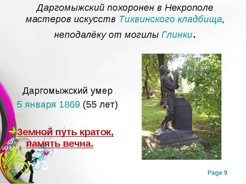 Даргомыжский похоронен в Некрополе мастеров искусств Тихвинского кладбища, не...