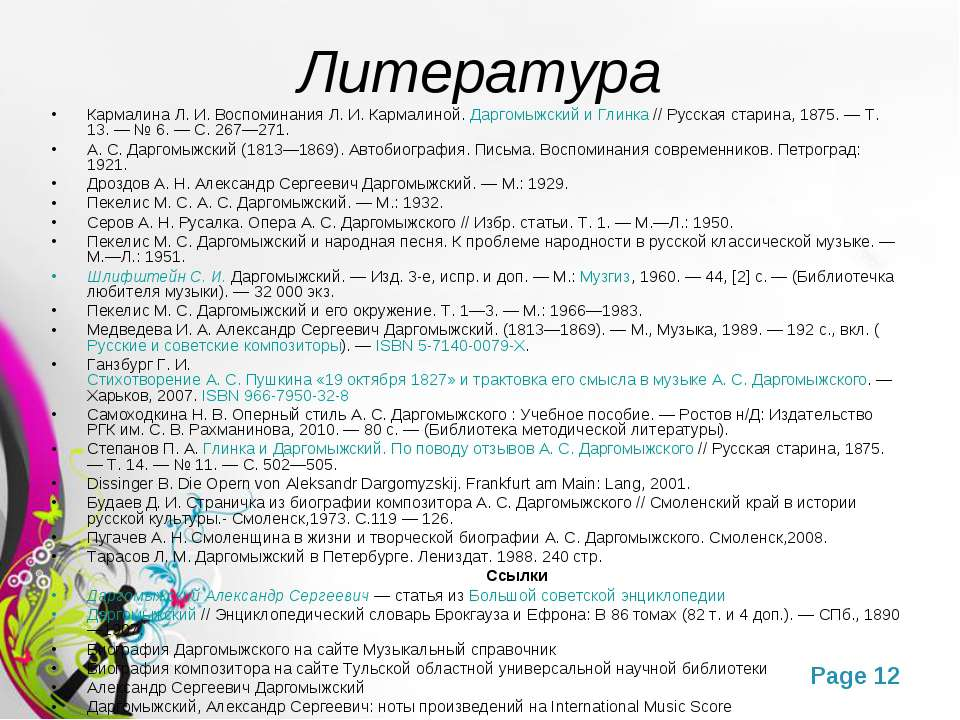Литература Кармалина Л. И. Воспоминания Л. И. Кармалиной. Даргомыжский и Глин...