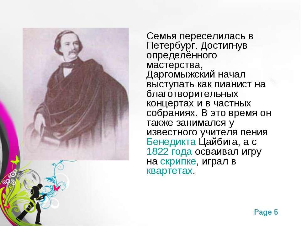 Семья переселилась в Петербург. Достигнув определённого мастерства, Даргомыжс...