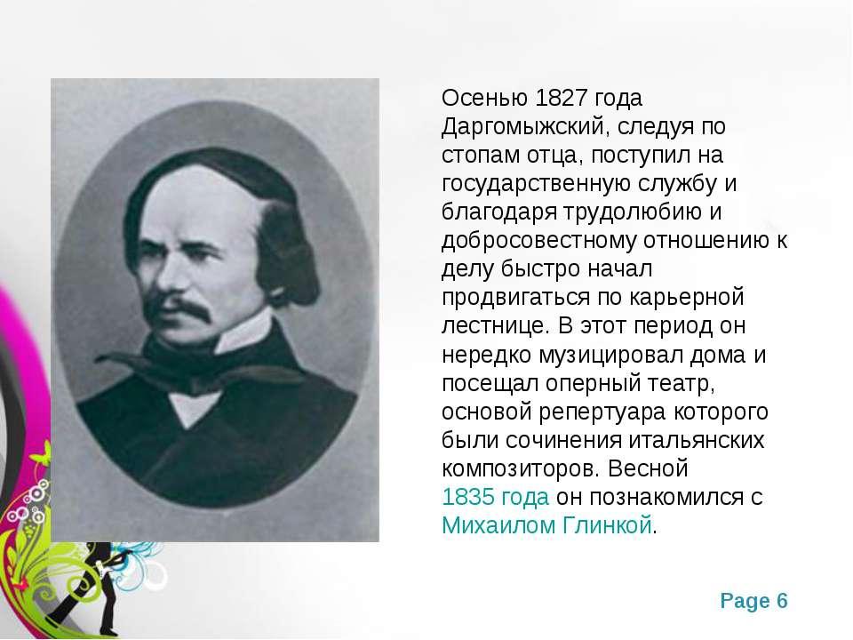 Осенью 1827 года Даргомыжский, следуя по стопам отца, поступил на государстве...