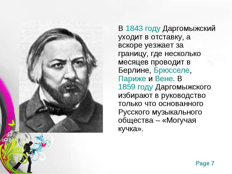 В 1843 году Даргомыжский уходит в отставку, а вскоре уезжает за границу, где ...