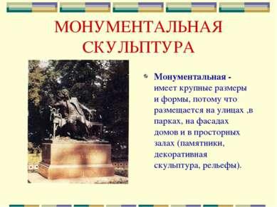 МОНУМЕНТАЛЬНАЯ СКУЛЬПТУРА Монументальная - имеет крупные размеры и формы, пот...