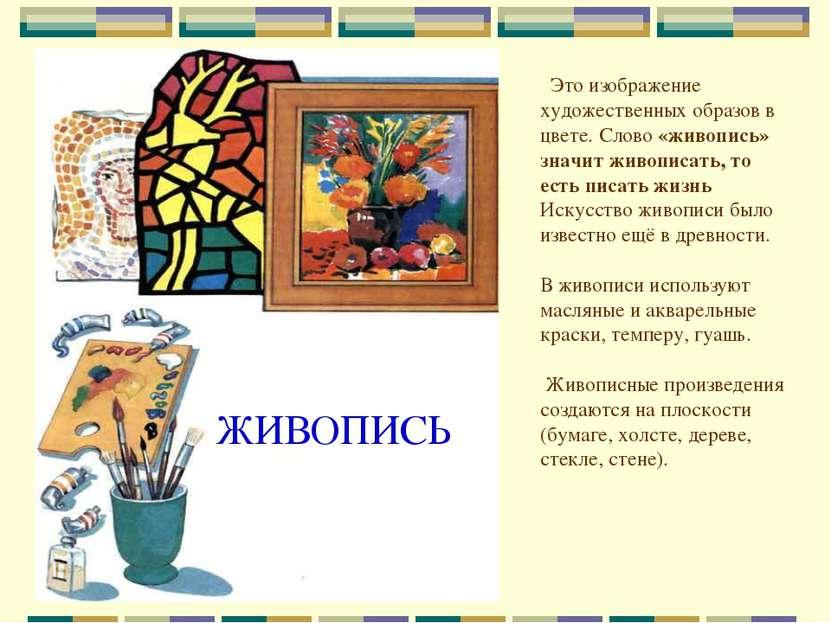 ЖИВОПИСЬ Это изображение художественных образов в цвете. Слово «живопись» зна...