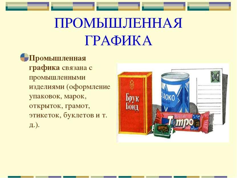 ПРОМЫШЛЕННАЯ ГРАФИКА Промышленная графика связана с промышленными изделиями (...