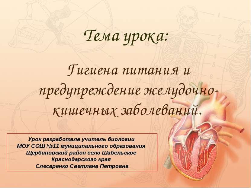 Тема урока: Гигиена питания и предупреждение желудочно-кишечных заболеваний. ...