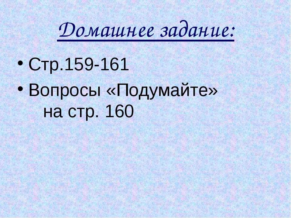 Домашнее задание: Стр.159-161 Вопросы «Подумайте» на стр. 160