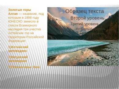 Золотые горы Алтая— название, под которым в 1998 году ЮНЕСКО занесло в списо...