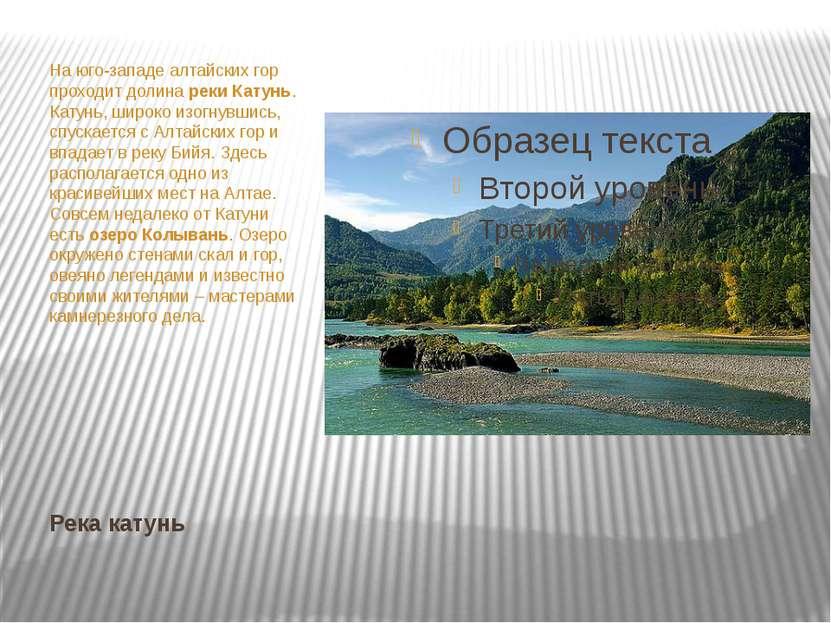 Река катунь На юго-западе алтайских гор проходит долина реки Катунь. Катунь, ...
